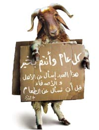 Arabic sheep.jpg